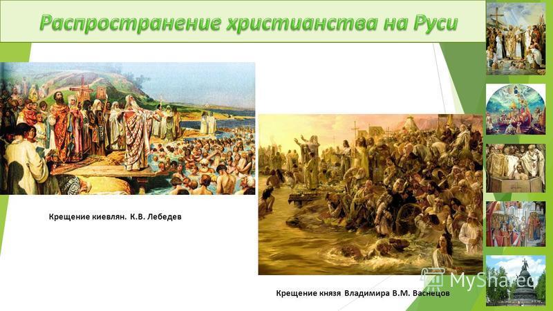 Крещение киевлян. К.В. Лебедев Крещение князя Владимира В.М. Васнецов