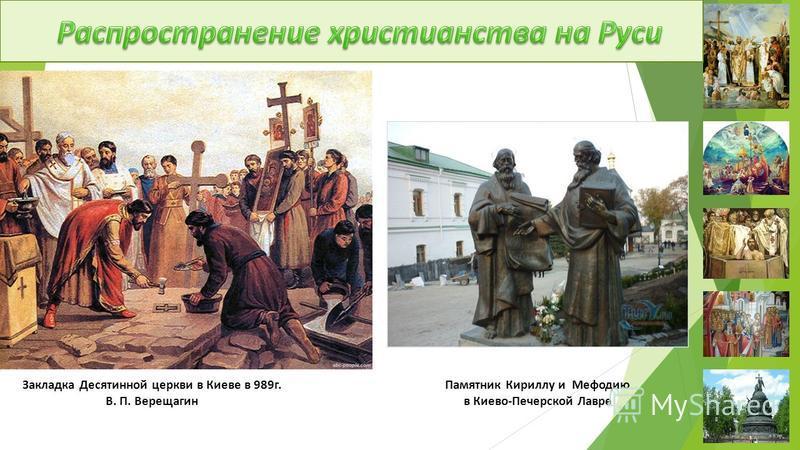 Закладка Десятинной церкви в Киеве в 989 г. В. П. Верещагин Памятник Кириллу и Мефодию в Киево-Печерской Лавре