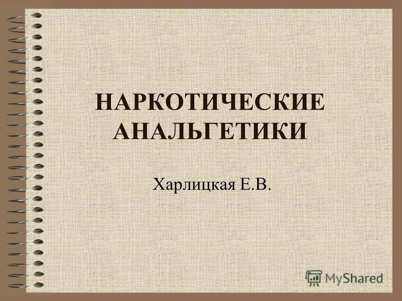 НАРКОТИЧЕСКИЕ АНАЛЬГЕТИКИ Харлицкая Е.В.