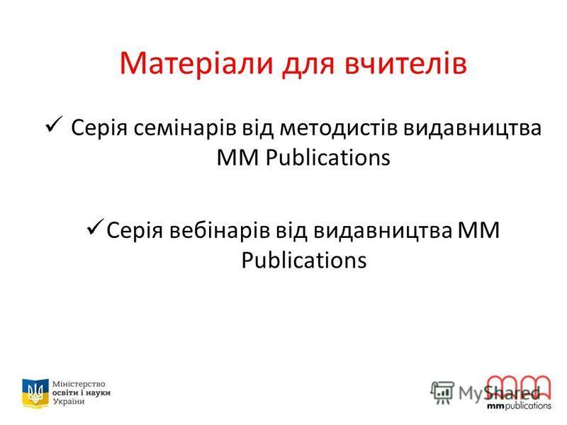 Матеріали для вчителів Серія семінарів від методистів видавництва MM Publications Серія вебінарів від видавництва MM Publications