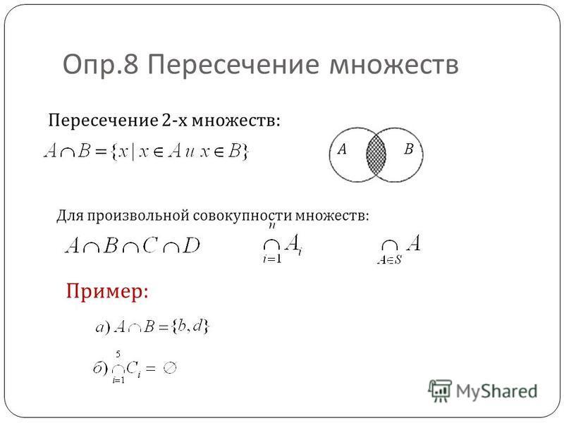 Опр.8 Пересечение множеств А B Пересечение 2-х множеств: Для произвольной совокупности множеств: Пример: