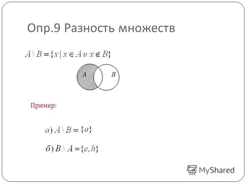 Опр.9 Разность множеств А B Пример: