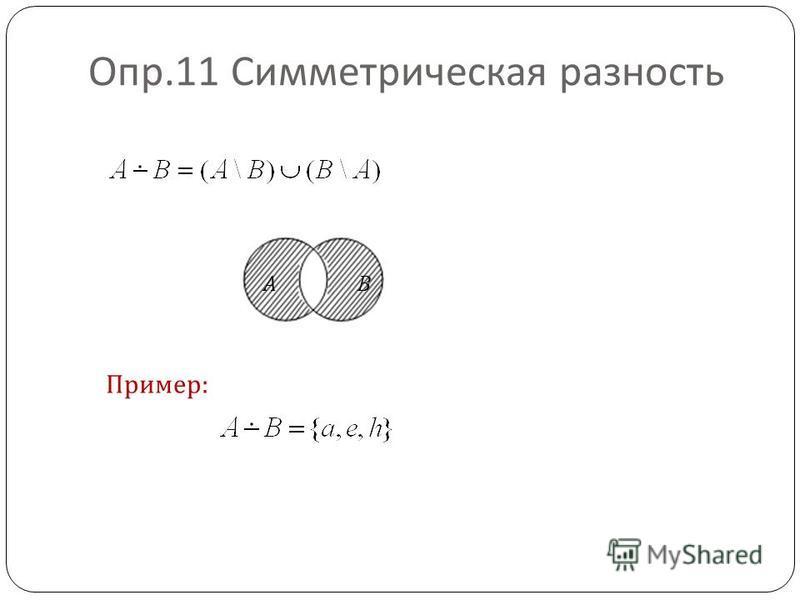 Опр.11 Симметрическая разность А B Пример: