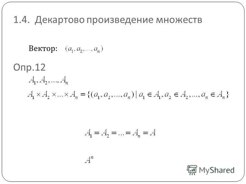 1.4. Декартово произведение множеств Вектор: Опр.12