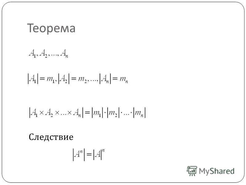 Теорема Следствие