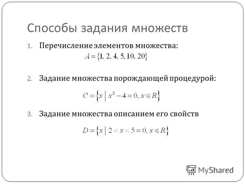 Способы задания множеств 1. Перечисление элементов множества : 2. Задание множества порождающей процедурой : 3. Задание множества описанием его свойств
