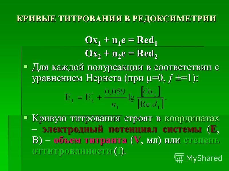 КРИВЫЕ ТИТРОВАНИЯ В РЕДОКСИМЕТРИИ Ох 1 + n 1 e = Red 1 Ох 2 + n 2 e = Red 2 Для каждой полуреакции в соответствии с уравнением Нернста (при µ=0, ƒ ±=1): Для каждой полуреакции в соответствии с уравнением Нернста (при µ=0, ƒ ±=1): Кривую титрования ст