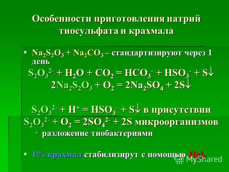 Особенности приготовления натрий тиосульфата и крахмала Na 2 S 2 O 3 + Na 2 CO 3 – стандартизируют через 1 день Na 2 S 2 O 3 + Na 2 CO 3 – стандартизируют через 1 день S 2 O 3 2- + H 2 O + CO 2 = HCO 3 - + HSO 3 - + S S 2 O 3 2- + H 2 O + CO 2 = HCO