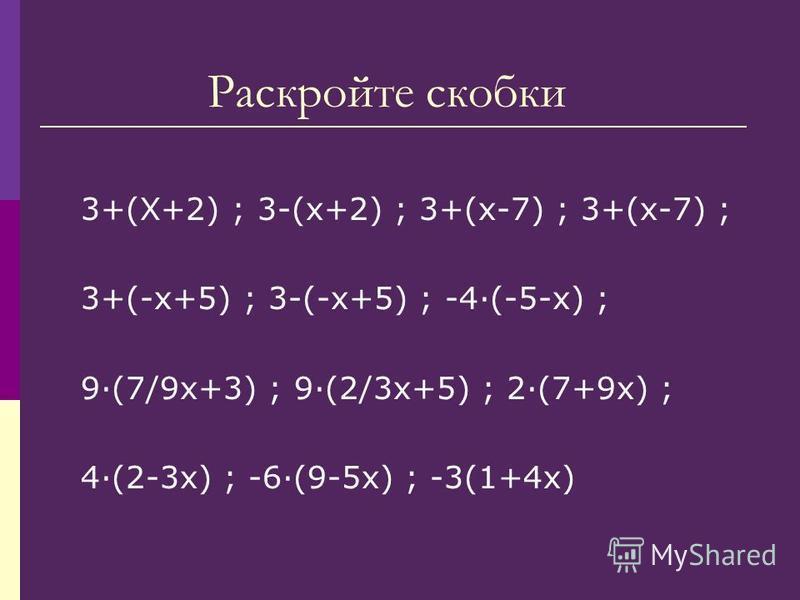Раскройте скобки 3+(Х+2) ; 3-(х+2) ; 3+(х-7) ; 3+(х-7) ; 3+(-х+5) ; 3-(-х+5) ; -4(-5-х) ; 9(7/9 х+3) ; 9(2/3 х+5) ; 2(7+9 х) ; 4(2-3 х) ; -6(9-5 х) ; -3(1+4 х)