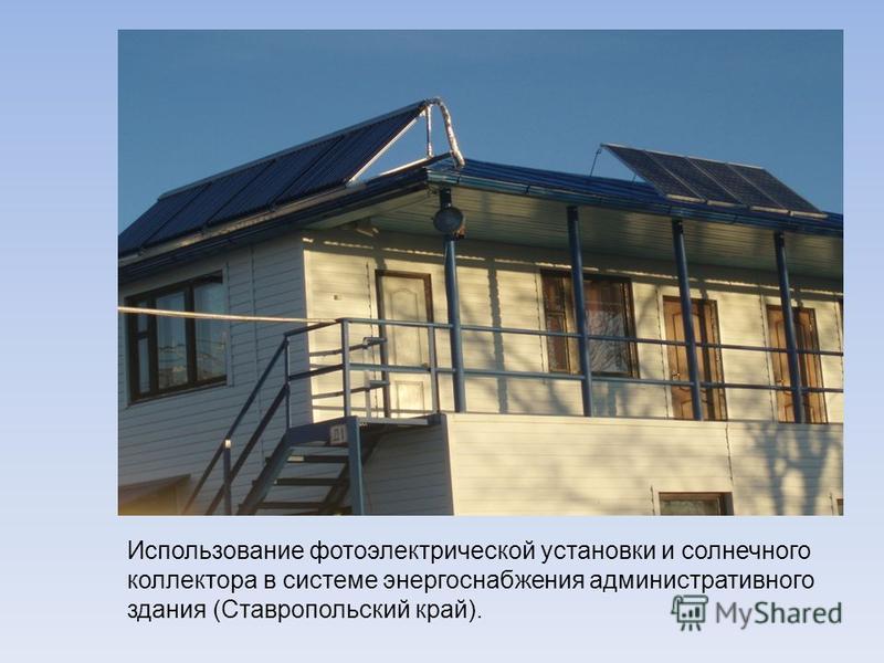 Использование фотоэлектрической установки и солнечного коллектора в системе энергоснабжения административного здания (Ставропольский край).
