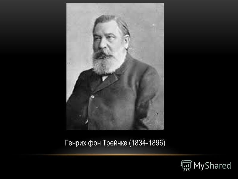 Генрих фон Трейчке (1834-1896)