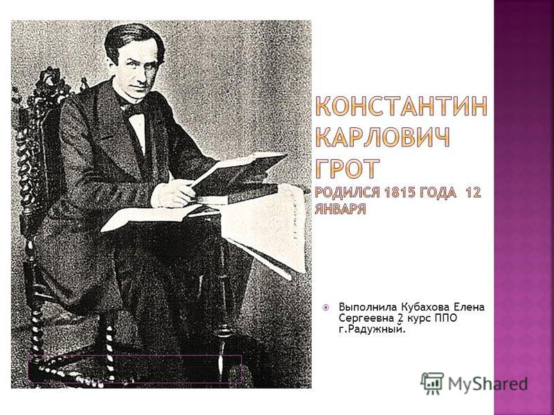 Выполнила Кубахова Елена Сергеевна 2 курс ППО г.Радужный.