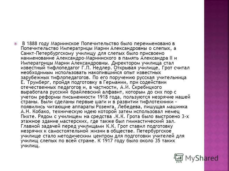 В 1888 году Мариинское Попечительство было переименовано в Попечительство Императрицы Марии Александровны о слепых, а Санкт-Петербургскому училищу для слепых было присвоено наименование Александро-Мариинского в память Александра II и Императрицы Мари