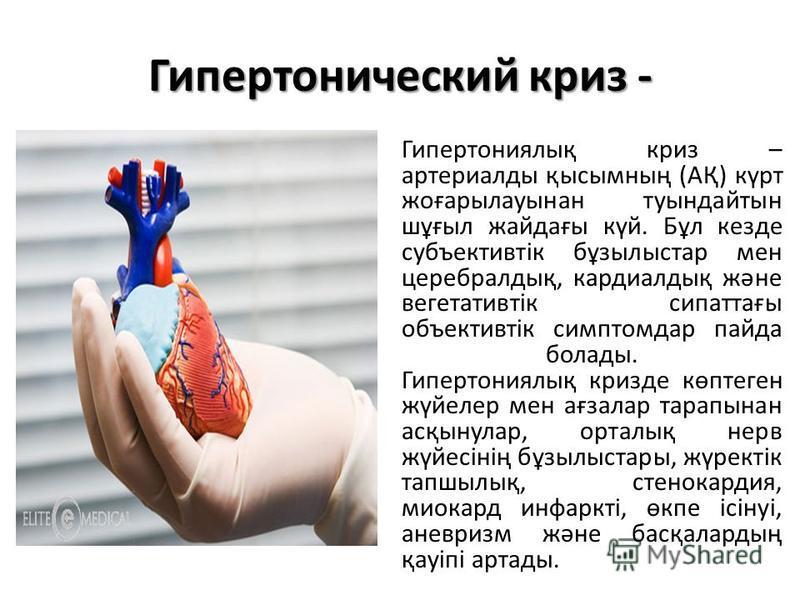 Гипертонический криз - Гипертониялық криз – артериалты қысымның (АҚ) күрт жоғарылауынан туындайтын шұғыл жайдағы күй. Бұл кезде субъективтік бұзылыстар мен церебралтық, кардиалтық және вегетативтік сипаттағы объективтік симптом дар пайда болаты. Гипе