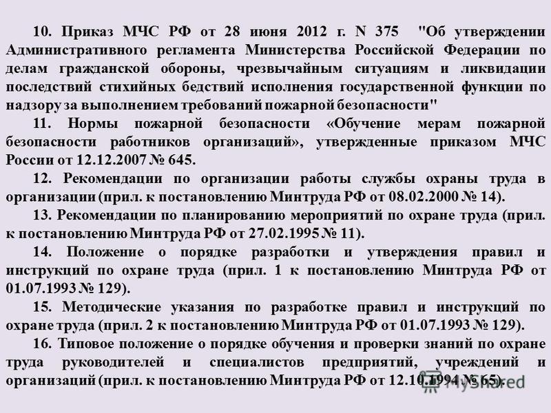 10. Приказ МЧС РФ от 28 июня 2012 г. N 375