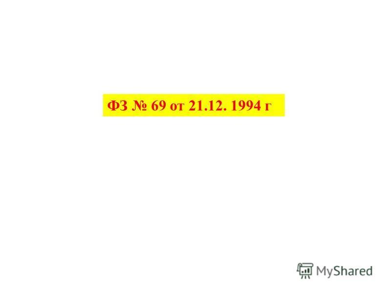 ФЗ 69 от 21.12. 1994 г