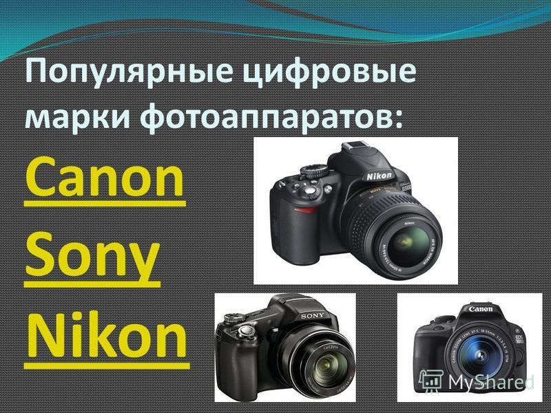 Популярные цифровые марки фотоаппаратов: Canon Sony Nikon Canon Sony Nikon