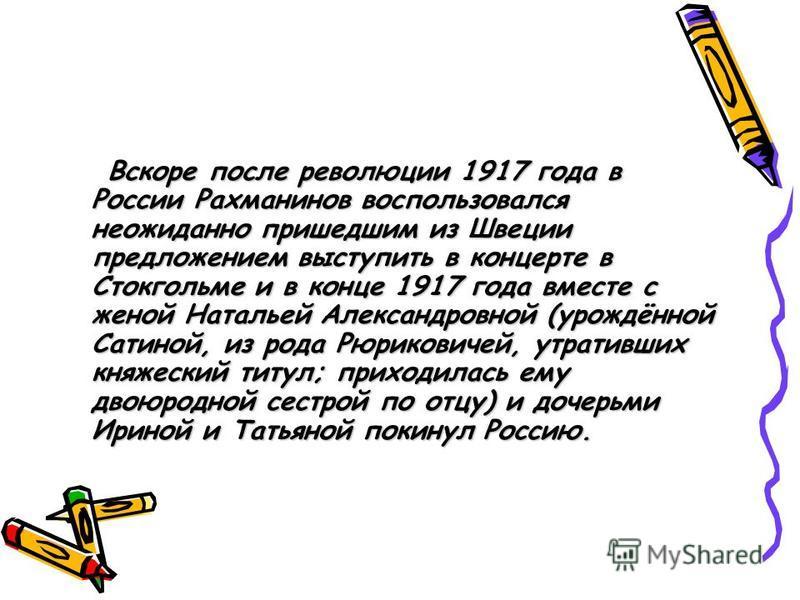 Вскоре после революции 1917 года в России Рахманинов воспользовался неожиданно пришедшим из Швеции предложением выступить в концерте в Стокгольме и в конце 1917 года вместе с женой Натальей Александровной (урождённой Сатиной, из рода Рюриковичей, утр
