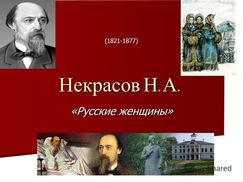 Некрасов Н. А. «Русские женщины» (1821-1877)