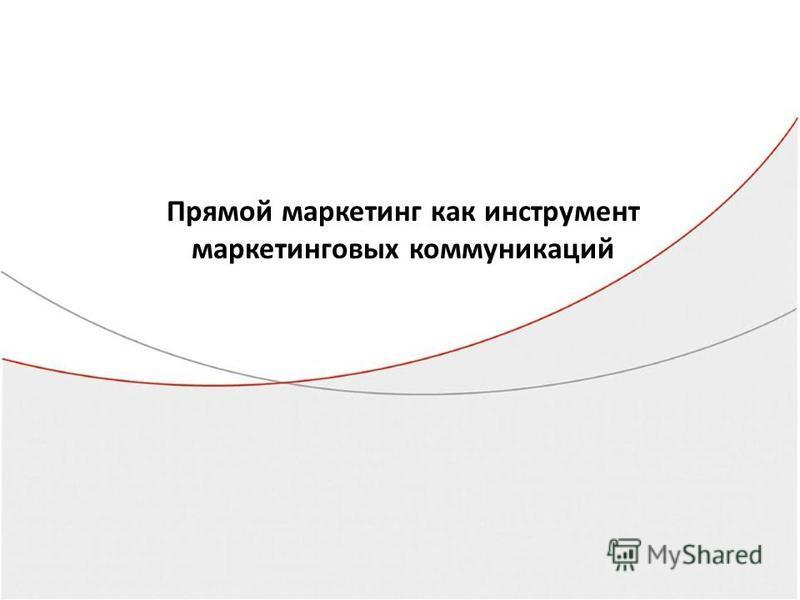 Прямой маркетинг как инструмент маркетинговых коммуникаций