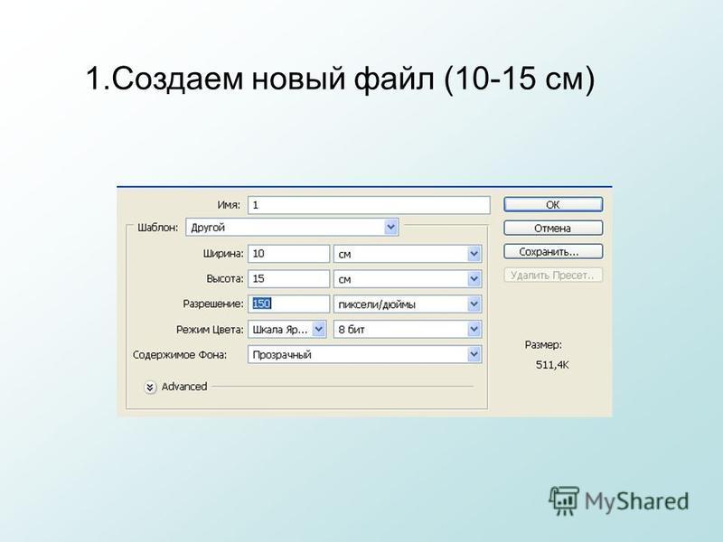 1. Создаем новый файл (10-15 см)