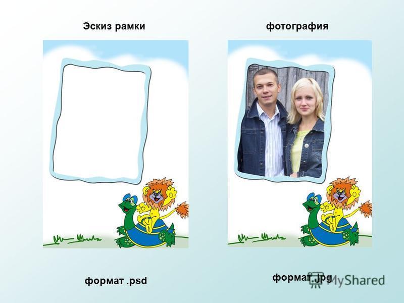 формат.psd формат.jpg Эскиз рамки фотография