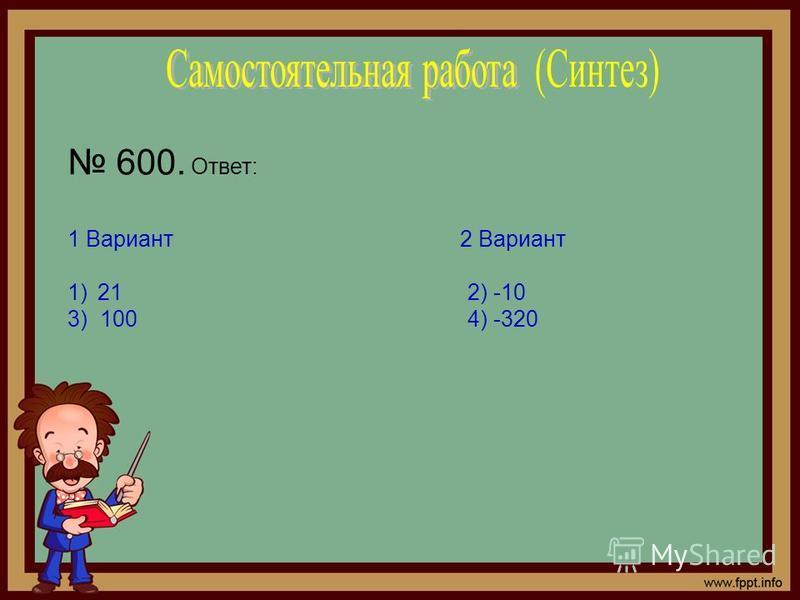 600. Ответ: 1 Вариант 2 Вариант 1)212) -10 3) 1004) -320