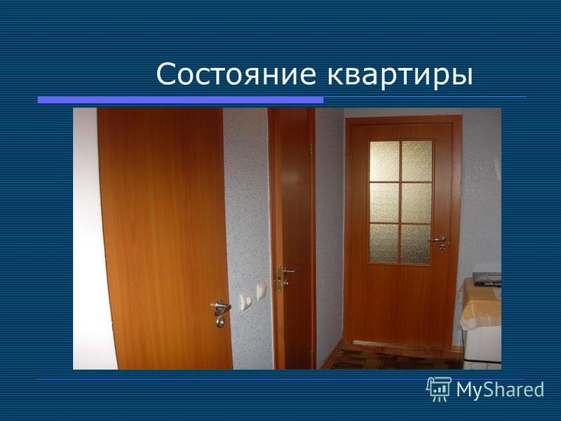 Состояние квартиры