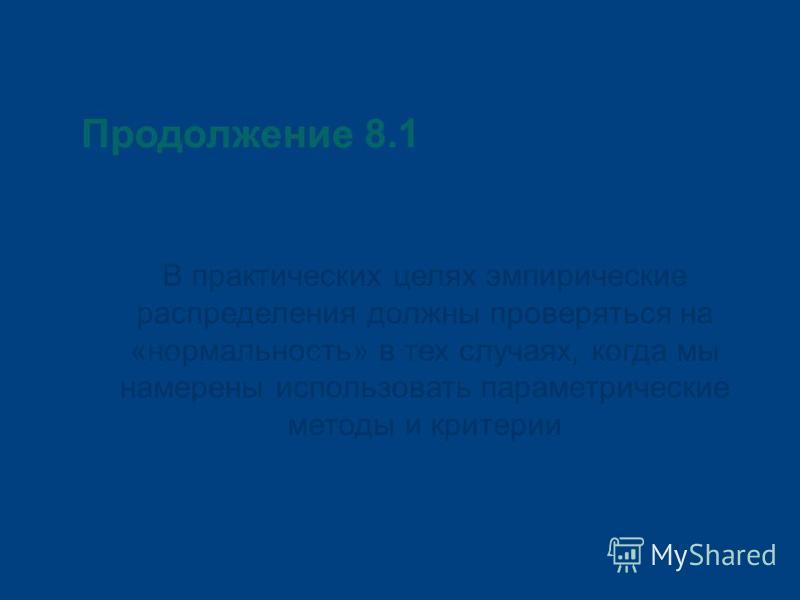 Продолжение 8.1 В практических целях эмпирические распределения должны проверяться на «нормальность» в тех случаях, когда мы намерены использовать параметрические методы и критерии
