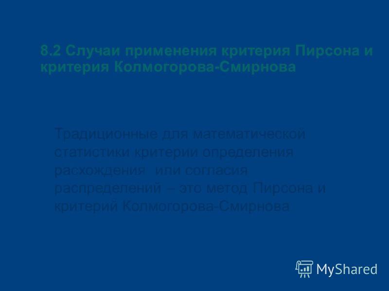 8.2 Случаи применения критерия Пирсона и критерия Колмогорова-Смирнова Традиционные для математической статистики критерии определения расхождения или согласия распределений – это метод Пирсона и критерий Колмогорова-Смирнова