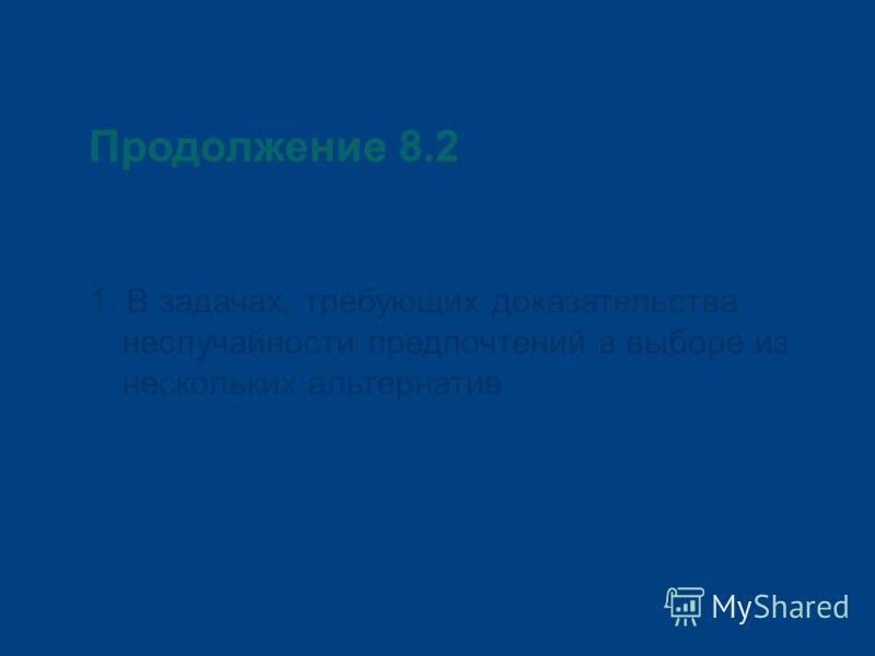 Продолжение 8.2 1. В задачах, требующих доказательства неслучайности предпочтений в выборе из нескольких альтернатив