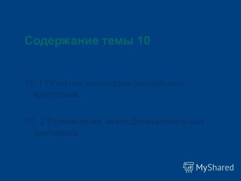Содержание темы 10 10.1 Понятие многофункциональных критериев. 10. 2 Применение многофункциональных критериев.