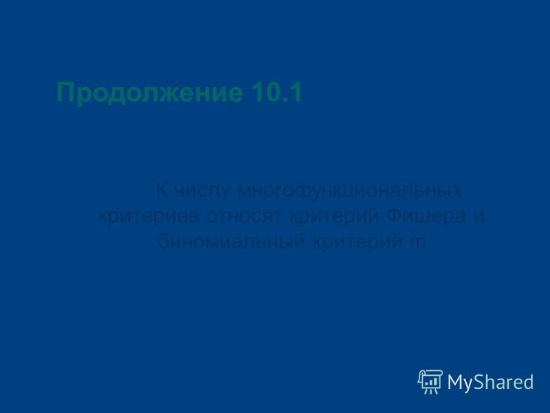 Продолжение 10.1 К числу многофункциональных критериев относят критерий Фишера и биномиальный критерий m