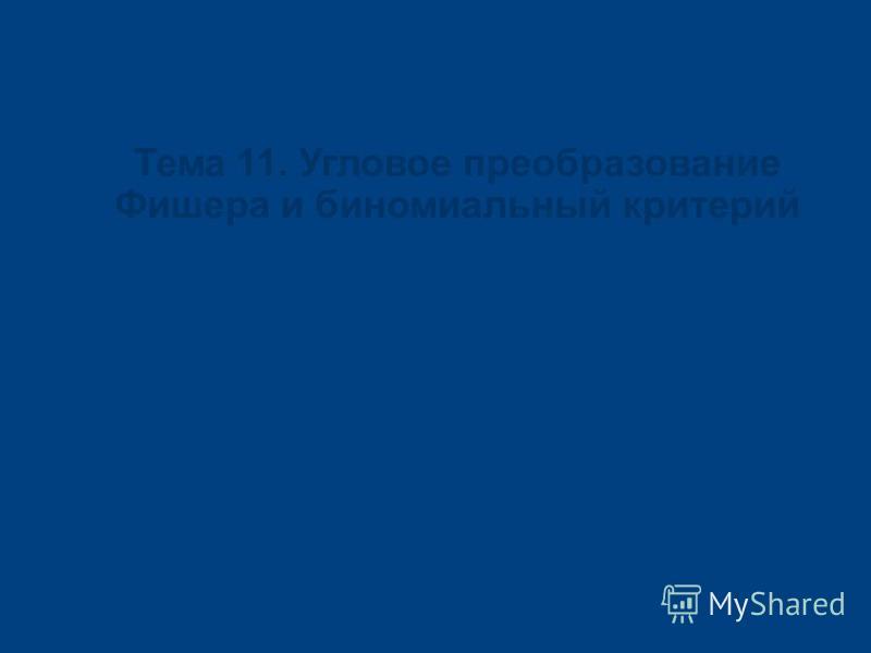 Тема 11. Угловое преобразование Фишера и биномиальный критерий