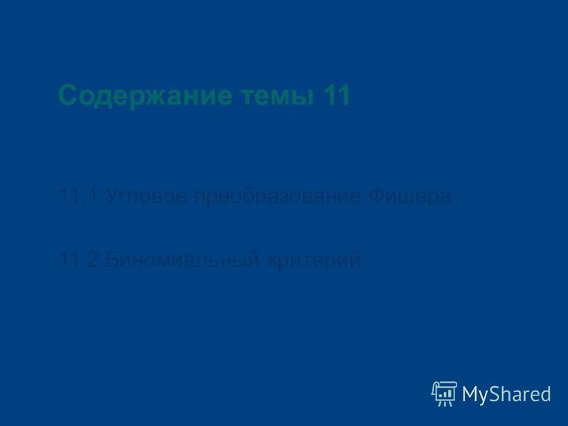 Содержание темы 11 11.1 Угловое преобразование Фишера 11.2 Биномиальный критерий