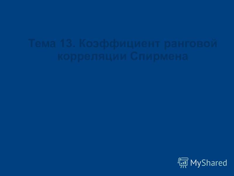 Тема 13. Коэффициент ранговой корреляции Спирмена