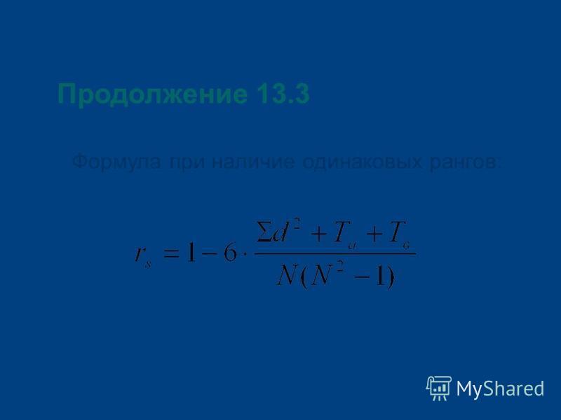 Продолжение 13.3 Формула при наличие одинаковых рангов: