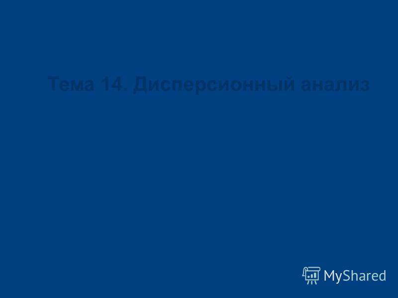 Тема 14. Дисперсионный анализ