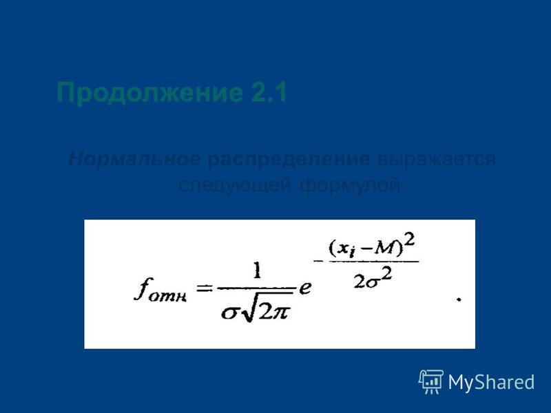 Продолжение 2.1 Нормальное распределение выражается следующей формулой: