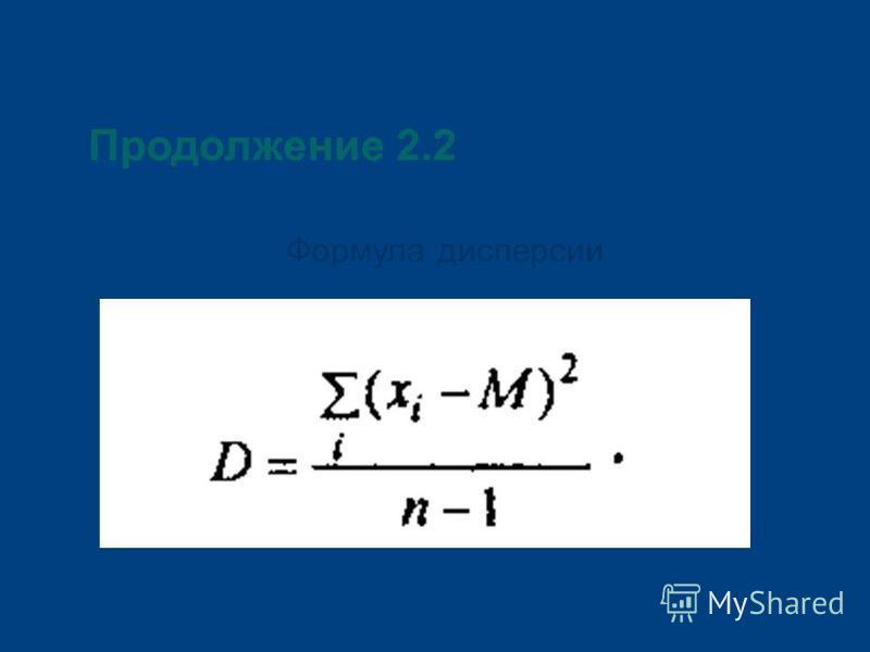 Продолжение 2.2 Формула дисперсии