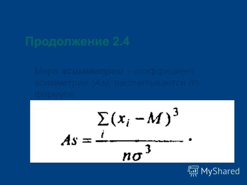 Продолжение 2.4 Мера асимметрии – коэффициент асимметрии (As), рассчитывается по формуле: