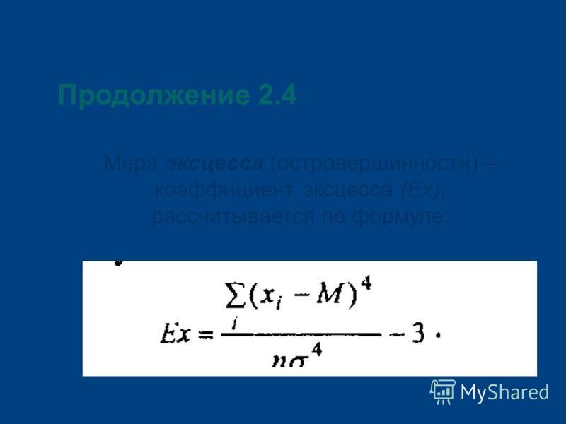 Продолжение 2.4 Мера эксцесса (островершинности) – коэффициент эксцесса (Еx), рассчитывается по формуле: