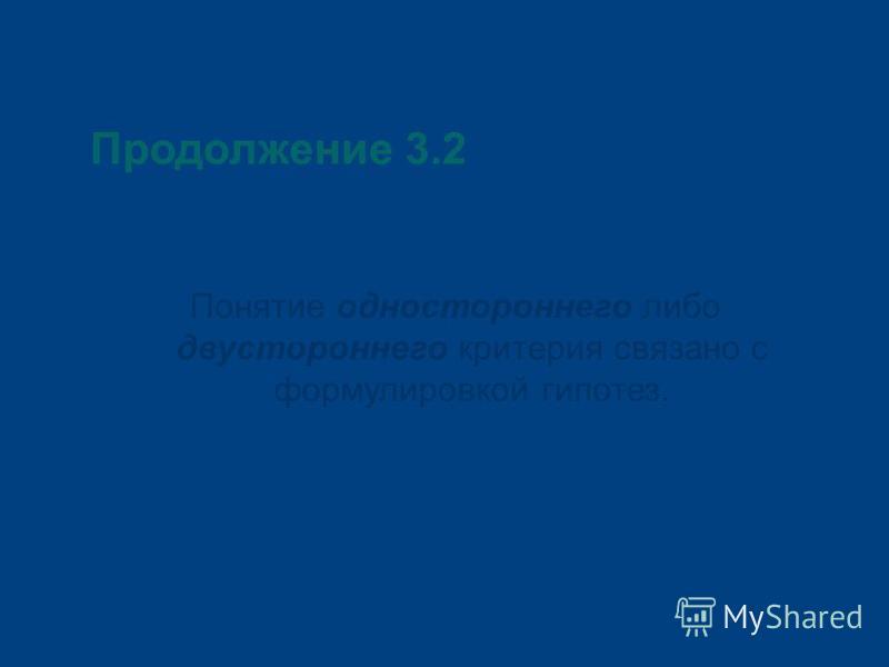 Продолжение 3.2 Понятие одностороннего либо двустороннего критерия связано с формулировкой гипотез.