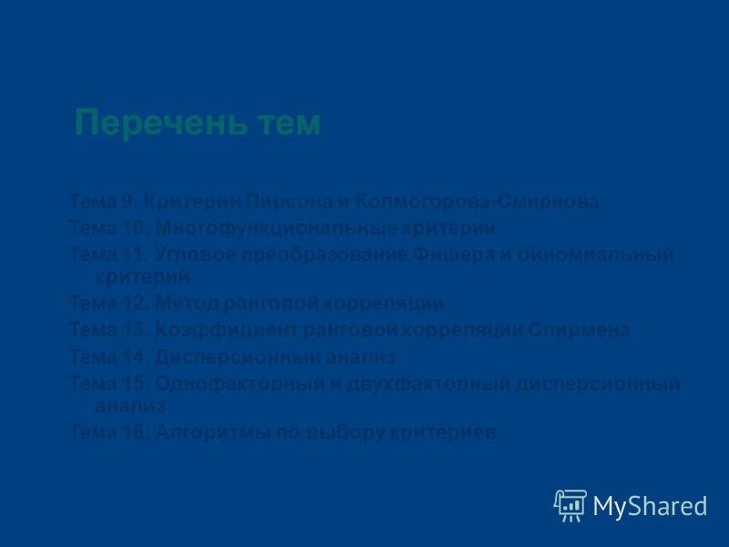 Перечень тем Тема 9. Критерии Пирсона и Колмогорова-Смирнова Тема 10. Многофункциональные критерии Тема 11. Угловое преобразование Фишера и биномиальный критерий Тема 12. Метод ранговой корреляции Тема 13. Коэффициент ранговой корреляции Спирмена Тем