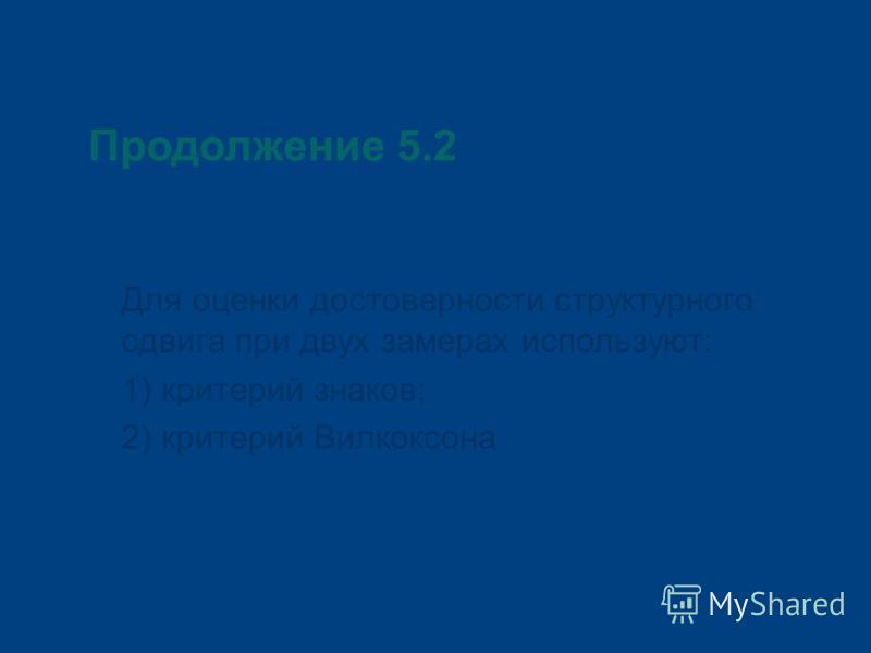 Продолжение 5.2 Для оценки достоверности структурного сдвига при двух замерах используют: 1) критерий знаков; 2) критерий Вилкоксона