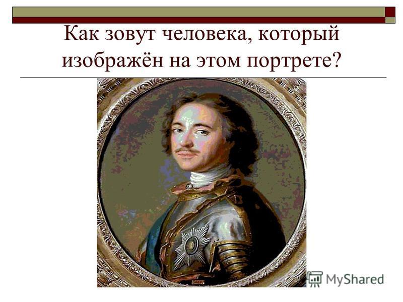 Как зовут человека, который изображён на этом портрете?