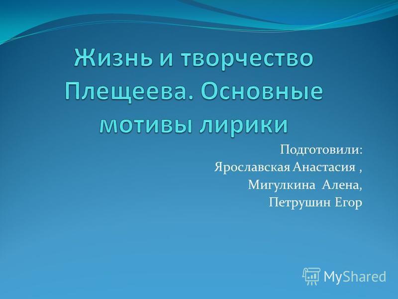 Подготовили: Ярославская Анастасия, Мигулкина Алена, Петрушин Егор