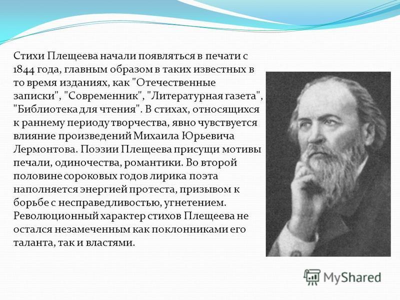 Стихи Плещеева начали появляться в печати с 1844 года, главным образом в таких известных в то время изданиях, как