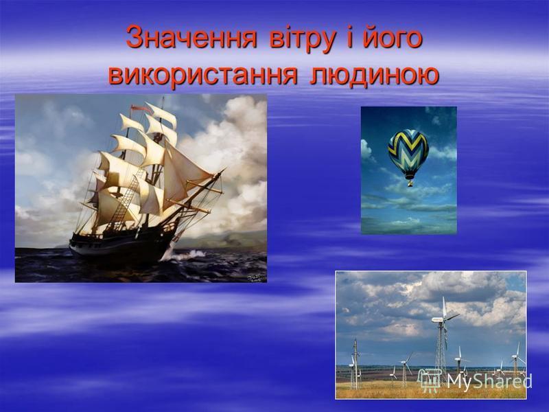 Значення вітру і його використання людиною