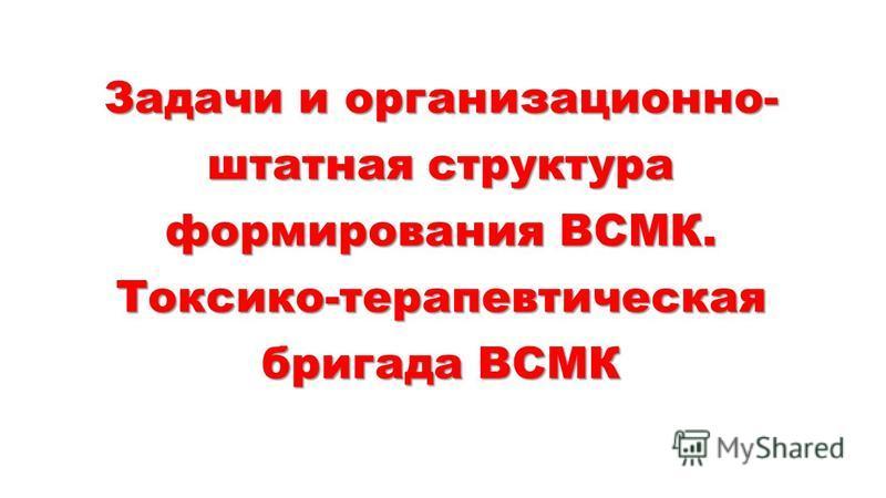 Задачи и организационно- штатная структура формирования ВСМК. Токсико-терапевтическая бригада ВСМК